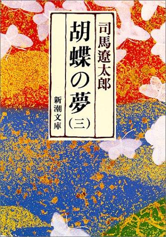 胡蝶の夢〈第3巻〉 (新潮文庫)の詳細を見る