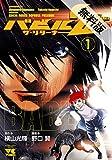 バビル2世 ザ・リターナー 1【期間限定 無料お試し版】 (ヤングチャンピオン・コミックス)