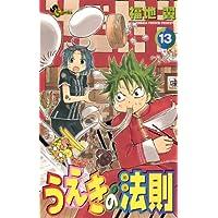 うえきの法則(13) (少年サンデーコミックス)
