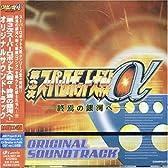 PS2用ゲームソフト「第3次スーパーロボット大戦α 終焉の銀河へ」オリジナルサウンドトラック