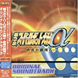 PS2用ゲームソフト「第3次スーパーロボット大戦α 終焉の銀河へ」オリジナルサウンドトラック/