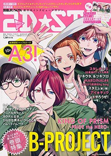 2D☆STAR Vol.8 (別冊JUNON)
