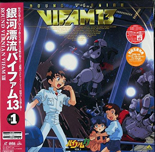 銀河漂流バイファム13 Vol.1[保志総一朗][Laser Disc]
