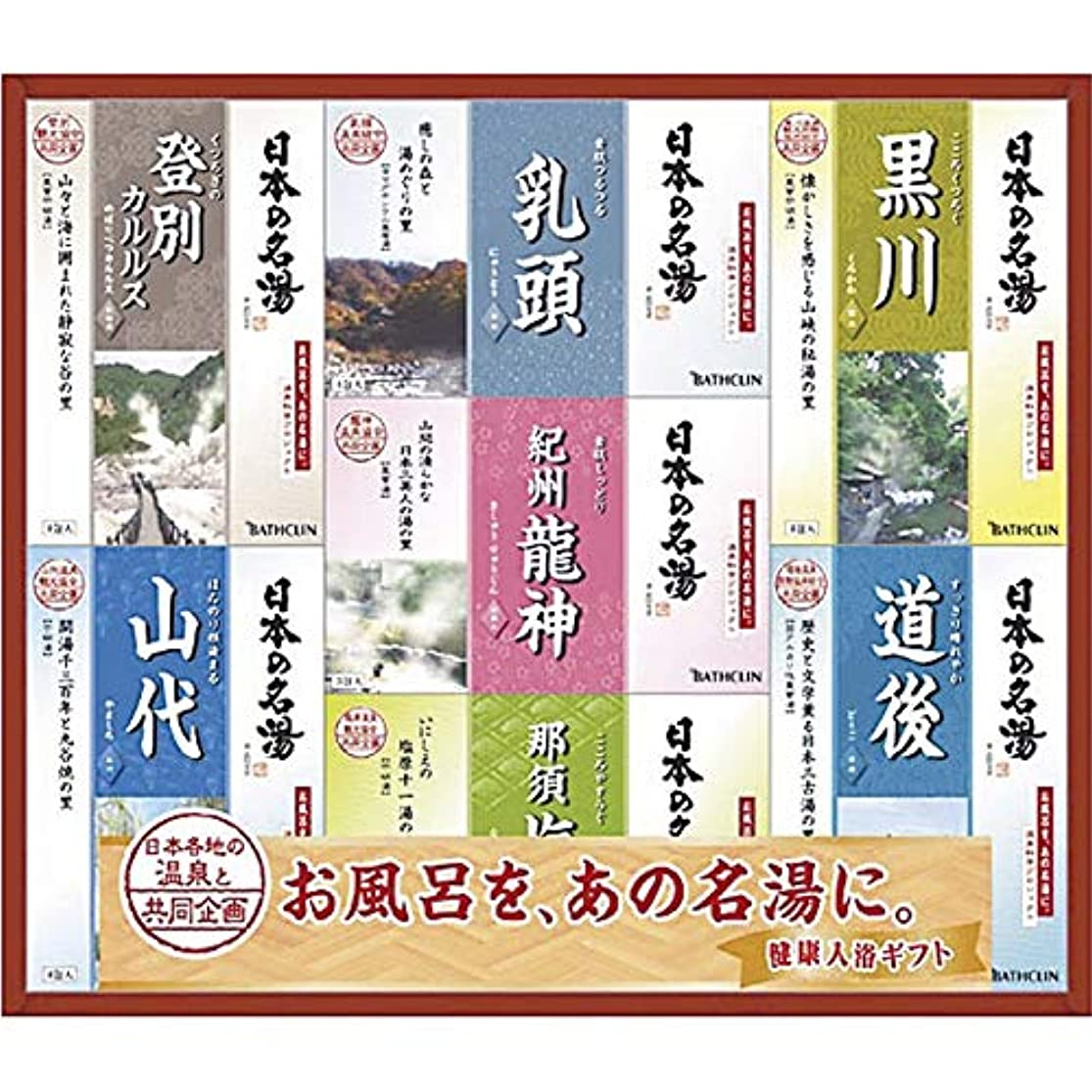 建築驚かす見ましたバスクリン 日本の名湯 ギフトセット NMG-25F 【個包装 セット 詰め合わせ 疲労回復 ご褒美 贅沢 プチギフト 温まる 温泉 粉 ご当地 まとめ買い 名湯 リラックス 美肌 つめあわせ やさしい やすらぎ】