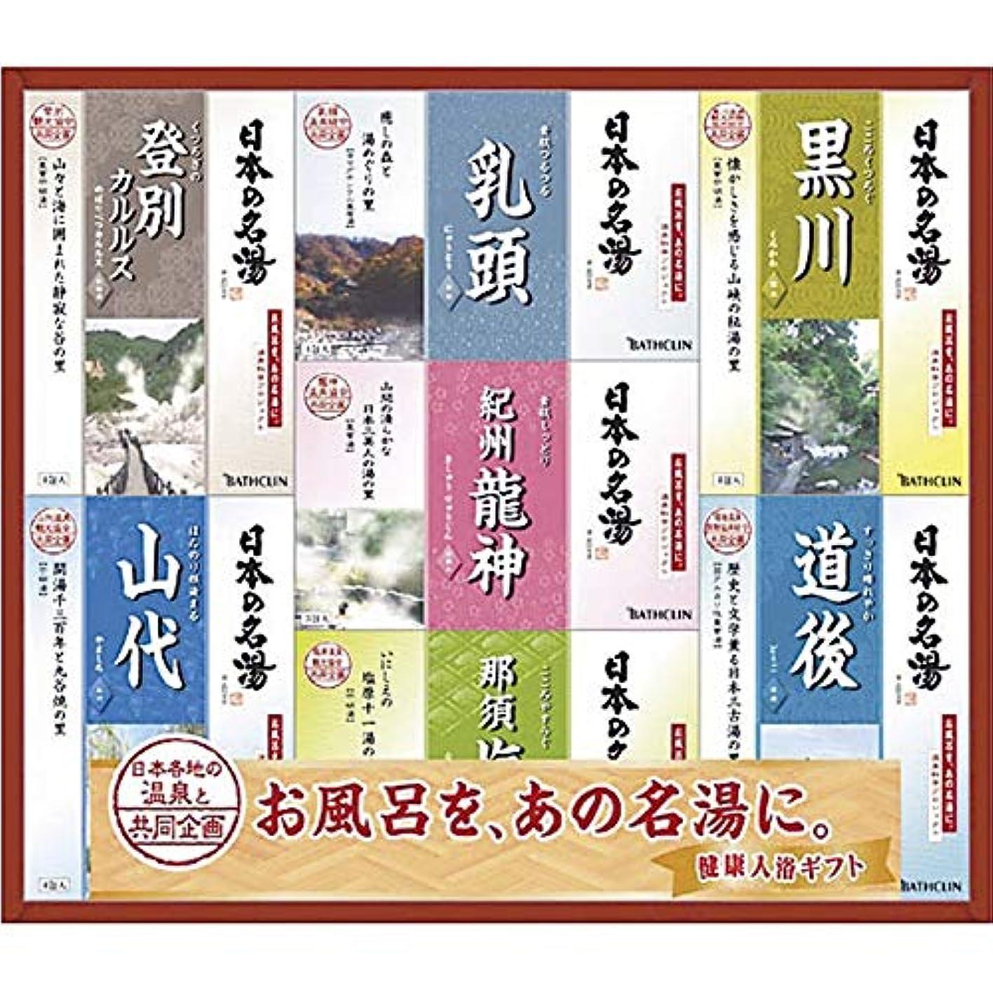 平等サーバ意図的バスクリン 日本の名湯 ギフトセット NMG-25F 【個包装 セット 詰め合わせ 疲労回復 ご褒美 贅沢 プチギフト 温まる 温泉 粉 ご当地 まとめ買い 名湯 リラックス 美肌 つめあわせ やさしい やすらぎ】