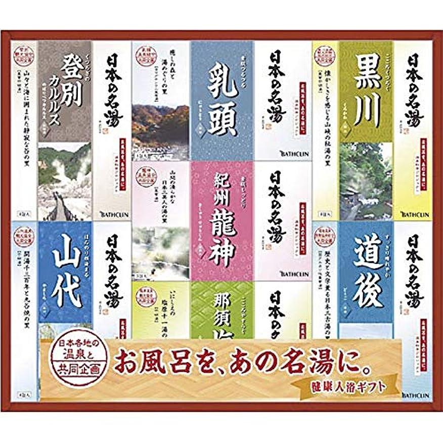 に海洋ヒューマニスティックバスクリン 日本の名湯 ギフトセット NMG-25F 【個包装 セット 詰め合わせ 疲労回復 ご褒美 贅沢 プチギフト 温まる 温泉 粉 ご当地 まとめ買い 名湯 リラックス 美肌 つめあわせ やさしい やすらぎ】
