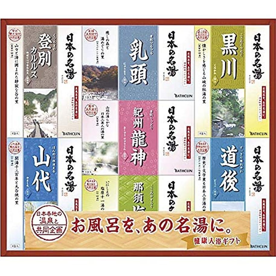神経衰弱権利を与える助けになるバスクリン 日本の名湯 ギフトセット NMG-25F 【個包装 セット 詰め合わせ 疲労回復 ご褒美 贅沢 プチギフト 温まる 温泉 粉 ご当地 まとめ買い 名湯 リラックス 美肌 つめあわせ やさしい やすらぎ】