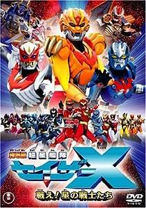劇場版 超星艦隊セイザーX 戦え!星の戦士たち [DVD]