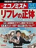 エコノミスト 2013年 3/5号 [雑誌]