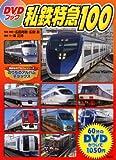 のりものアルバムデラックス DVDブック  私鉄特急100 (のりものアルバム(新))