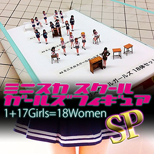S1ミニスカスクールガールズ 1/144スケール女子高生フィギュア18体セット