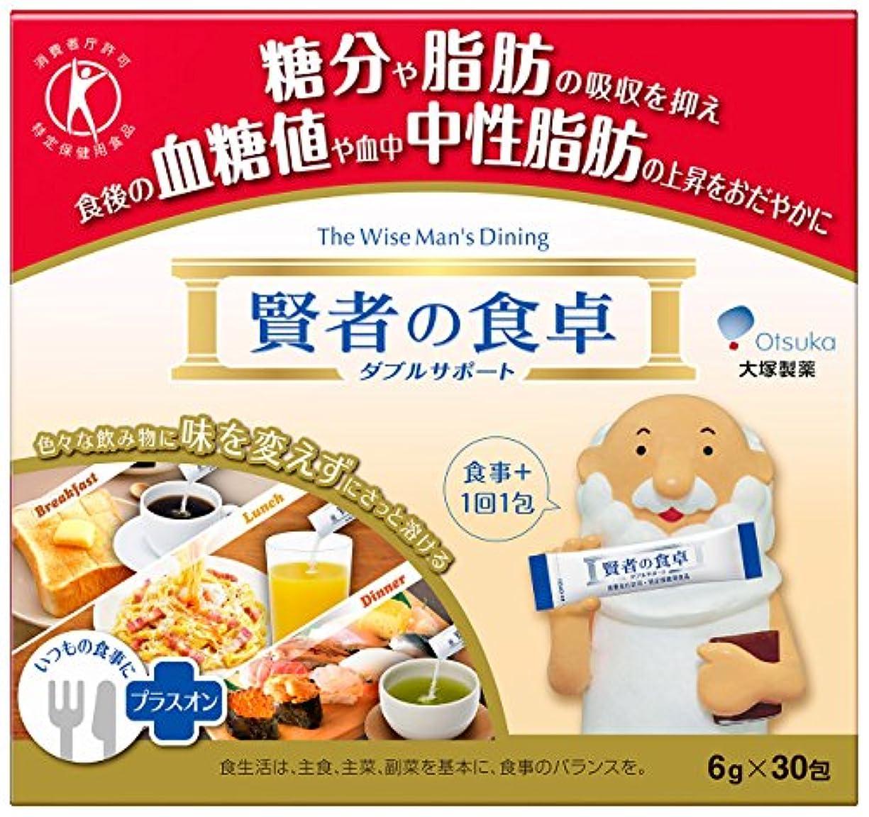 嫌がる燃やす低下大塚製薬  賢者の食卓 ダブルサポート (6g×30包)×10箱【特定保健用食品】