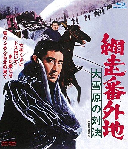網走番外地 大雪原の対決[Blu-ray/ブルーレイ]