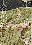 七度狐 (創元推理文庫)