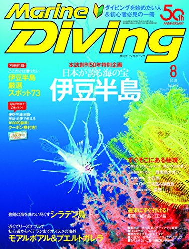 Marine Diving (マリンダイビング) 2018年8月号NO.642 [雑誌]