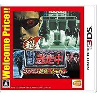 超・逃走中 あつまれ! 最強の逃走者たち Welcome Price!! - 3DS