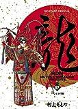 龍-RON-(ロン)(17) (ビッグコミックス)