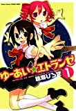ゆーあい☆エトランゼ : 1 (アクションコミックス)