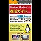 Windows XP・Vistaパソコン復活ガイド2021: 無料ではじめる軽量LinuxでXP•Vistaパソコンを再…