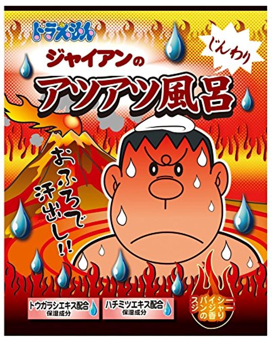 コンテスト広々スモッグノルコーポレーション 入浴剤 セット ドラえもん バスパウダー ジャイアンのアツアツ風呂 12包 クリア色 スパイシージンジャーの香り