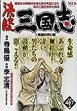 決定版 三国志 1 桃園の誓い編 (MFR(MFコミックス廉価版シリーズ))