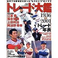 日本プロ野球トレード大鑑―1936〓2001 (B.B.mook―スポーツシリーズ (163))