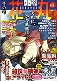 小説花丸 2009年 01月号 [雑誌]