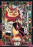 鬼灯の冷徹 十三 (モーニングコミックス)