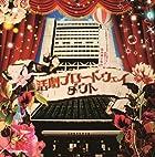 活劇ブロードウェイ~武者修行ツアーGRAND FINALE@中野サンプラザ~(初回限定盤A)(DVD付)(在庫あり。)