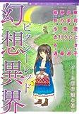 夢幻アンソロジー22 幻想異界 ピクシーレッド