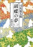 胡蝶の夢 (第2巻) (新潮文庫) 画像