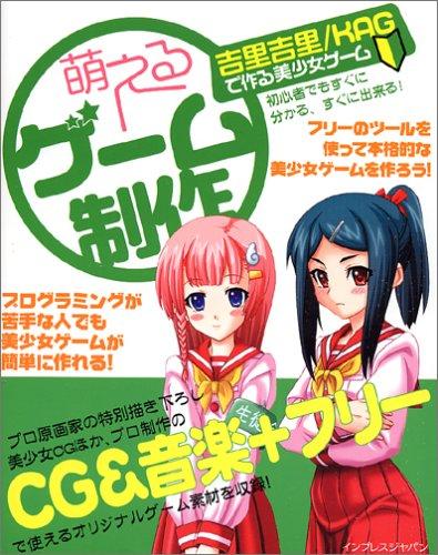 萌えるゲーム制作 吉里吉里/KAGで作る美少女ゲームの詳細を見る