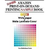 日本語版 Amazon Print-on-Demand Printing Sample Book: Color & White paper & Matte Laminate Cover