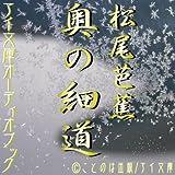 [オーディオブックCD] 奥の細道(CD1枚)