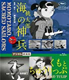 桃太郎 海の神兵 / くもとちゅうりっぷ デジタル修復版 [Blu-ray] 画像