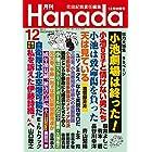 月刊Hanada2017年12月号 [雑誌]