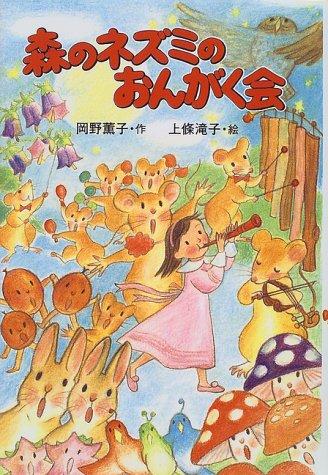 森のネズミのおんがく会 (ポプラ社のなかよし童話―森のネズミシリーズ)の詳細を見る