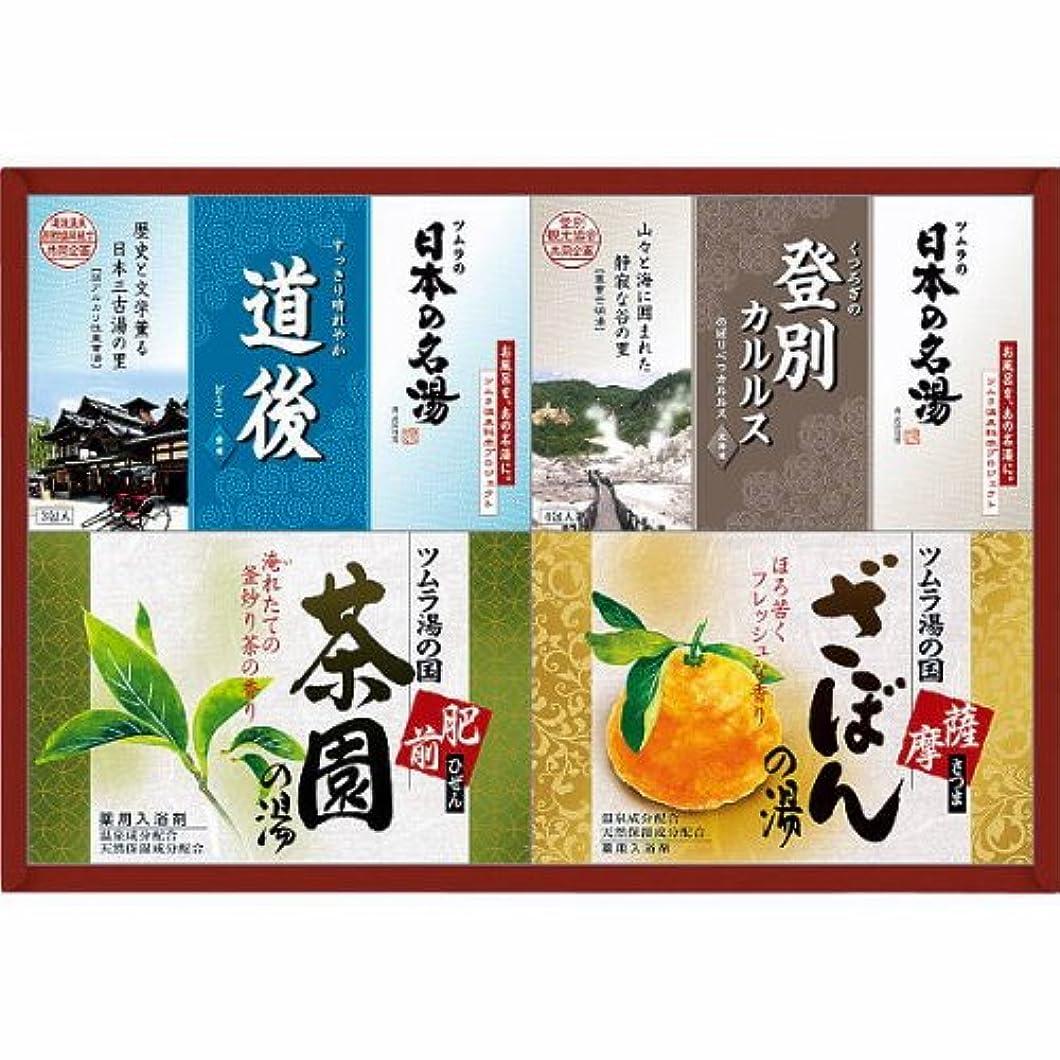 楽しい故意に精通したツムラの名湯 湯の国ギフト(入浴剤?入浴料)