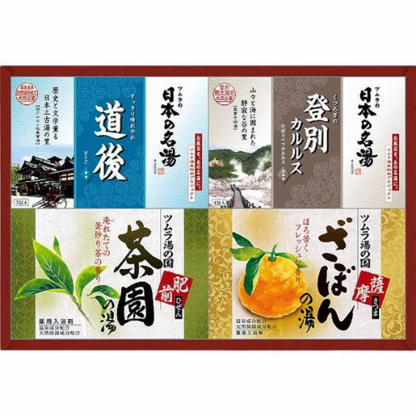 出発する豪華な別にツムラの名湯 湯の国ギフト(入浴剤?入浴料)