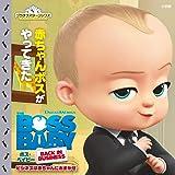ボス・ベイビー ビジネスは赤ちゃんにおまかせ (プラチナスターブックス)