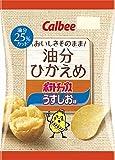 カルビー ポテトチップス 油分ひかえめ うすしお味 50g × 12袋