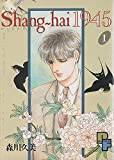 Shangーhai1945 1 (プチフラワーコミックス)