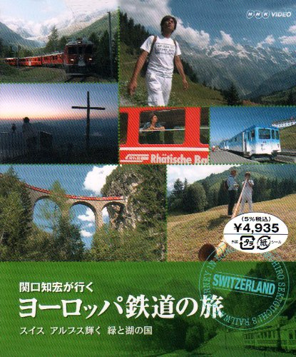 関口知宏が行くヨーロッパ鉄道の旅 スイス アルプス輝く緑と湖の国 [Blu-ray]