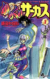 からくりサーカス(1) (少年サンデーコミックス)