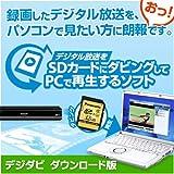 デジタル放送をSDカードにダビングしてPCで再生するソフト [ダウンロード]
