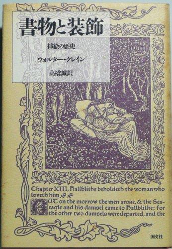 書物と装飾―挿絵の歴史の詳細を見る
