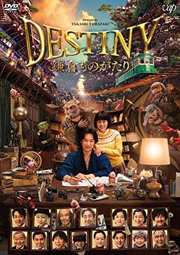 DESTINY 鎌倉ものがたり [DVD] (豪華版)