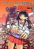 SCRIPT ダウナーズ 1巻 (ガムコミックス)