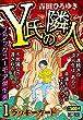 Y氏の隣人 1 ラッキーカード (ミッシィコミックス)