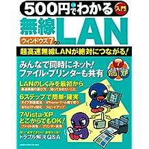 500円でわかる無線LAN ウィンドウズ7対応 コンピュータムック